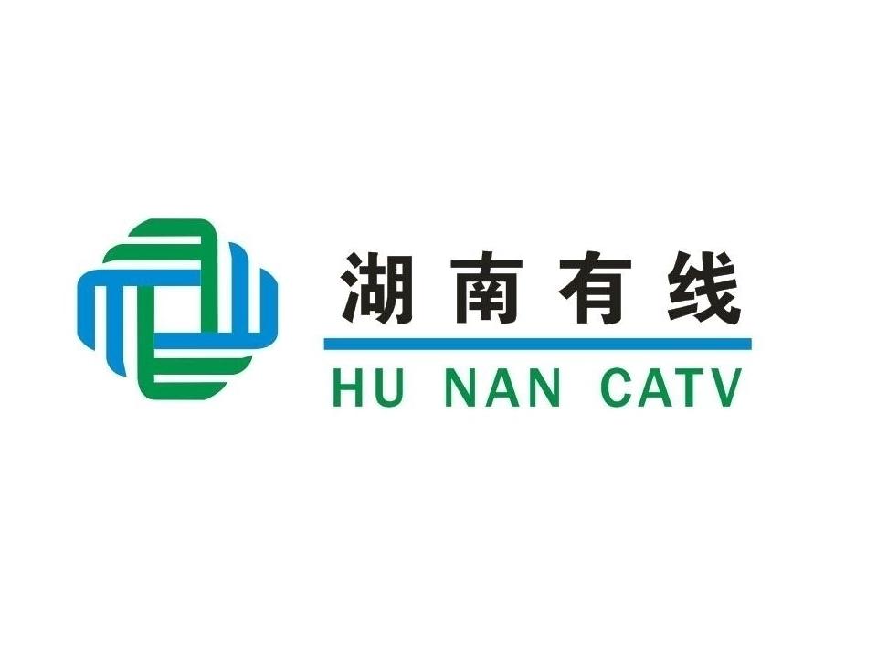 湖南广电集团
